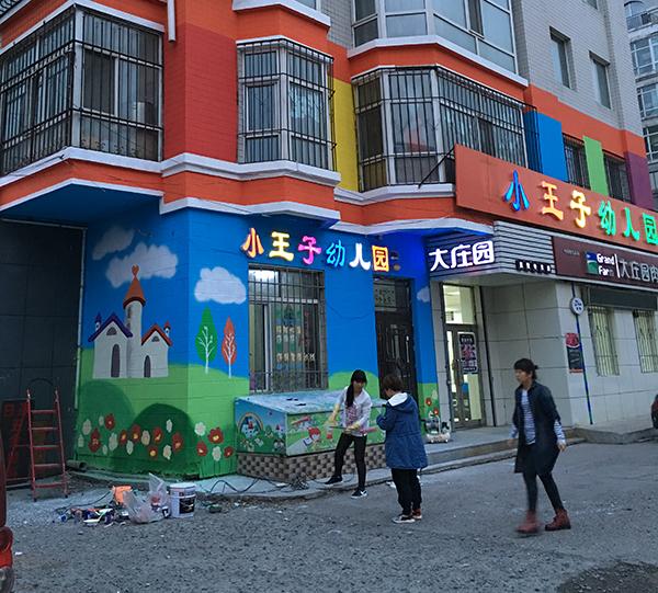 幼儿园外墙彩绘